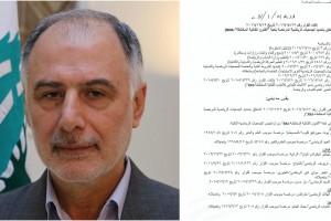 Lebanon bans mma
